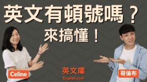 Read more about the article 英文有頓號嗎?馬上讓你搞懂!