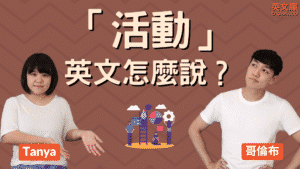 Read more about the article 「活動」英文該用 Activity, Event, 還是Campaign? (含例句)