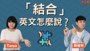 Read more about the article 「結合、合併」英文怎麼說?Combine, Merge 等的用法!