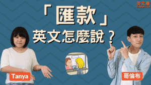 Read more about the article 「匯款、轉帳」英文是?transfer? remittance?