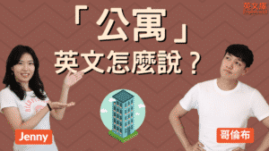 Read more about the article Apartment, Condo, Flat 差在哪?來搞懂「公寓」英文翻譯!