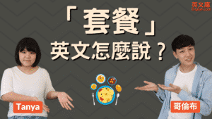 Read more about the article 「套餐」英文怎麼說?Combo? Meal? (含例句)