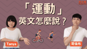Read more about the article 「運動」英文是?sport VS exercise VS workout 差別!