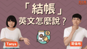 Read more about the article 「結帳、買單」英文怎麼說?checkout? bill?來一次搞懂!
