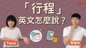 Read more about the article 「行程」英文怎麼說? Itinerary, schedule 等的用法! (含例句)