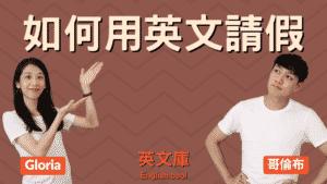 Read more about the article 【請假英文】如何用英文跟老闆請假?(含範例對話、短訊)