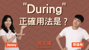 Read more about the article 「during」正確用法是?來看例句一次搞懂「在某段期間..」英文!