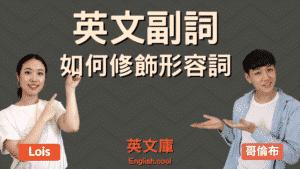 Read more about the article 副詞怎麼修飾形容詞?來看例句一次搞懂!