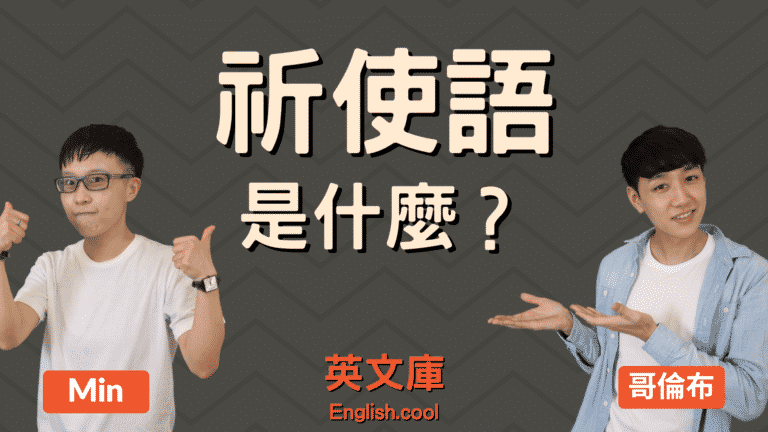 Read more about the article 英文的「祈使句」是什麼?如何正確使用?