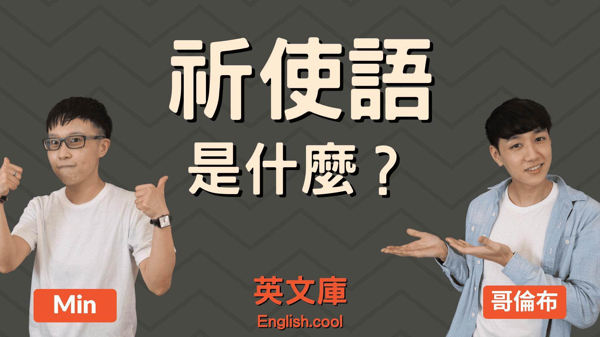 You are currently viewing 英文的「祈使句」是什麼?如何正確使用?