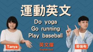Read more about the article 【運動英文】各種Sport的名稱!Do / Go / Play 動詞怎麼選?