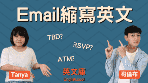 Read more about the article 【email英文】TBD、RSVP、ATM 等縮寫都是什麼意思?