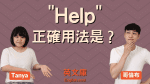 Read more about the article 「help」正確用法是?是使役動詞嗎?來搞懂!