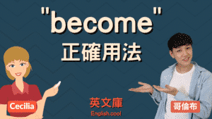 Read more about the article become 的用法是? 跟get的差別? has become的意思?來搞懂!