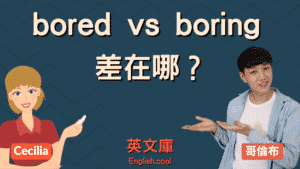 Read more about the article bored VS boring? 來搞懂「情緒動詞」ed 尾與 ing 尾!