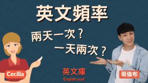 Read more about the article 【英文頻率】兩天一次?一天兩次?來搞懂如何表達頻率!