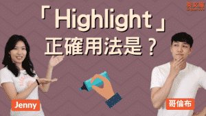 Read more about the article 「被highlight」 是正確英文嗎?「highlight」正確用法是?