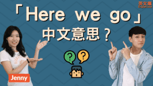 Read more about the article Here we go、Here you go、There you go 中文意思是?