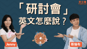 Read more about the article 差在哪?Seminar, Conference, Workshop, Meeting, Forum, Summit, Convention 的中文!哪個是說明會?研討會?