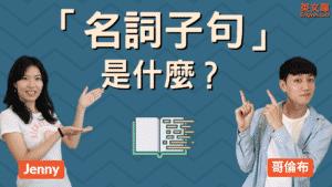 Read more about the article 英文的「名詞子句」是什麼?如何正確使用?