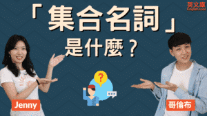 Read more about the article 英文「集合名詞」Collective Noun 有哪些?如何使用?