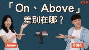 Read more about the article 差在哪? On, above, over, on top of 等的差別!