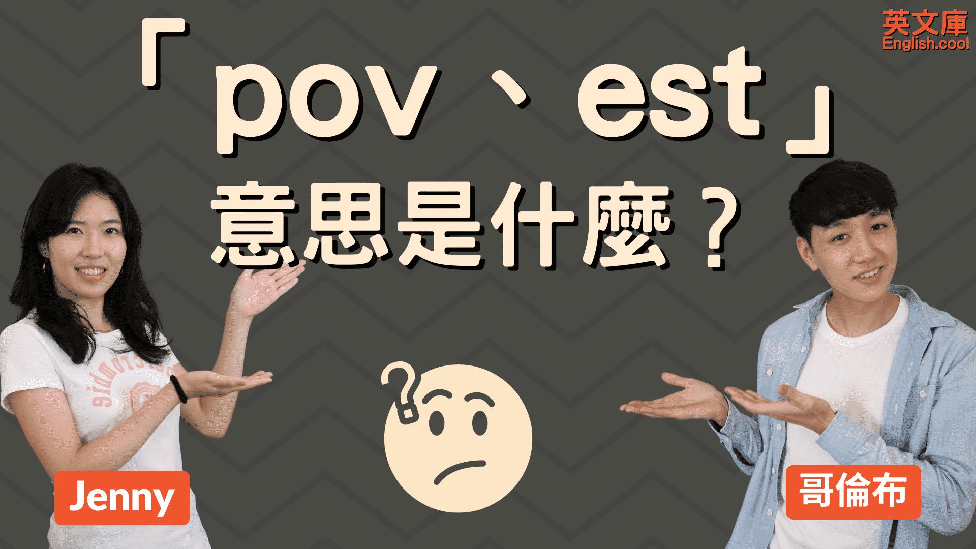 You are currently viewing 【英文縮寫】pov, est, blt, bbw 是什麼意思?