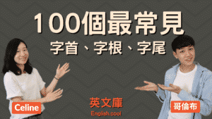 Read more about the article 100個最常見字首字根字尾 – 能幫你快速背英文單字