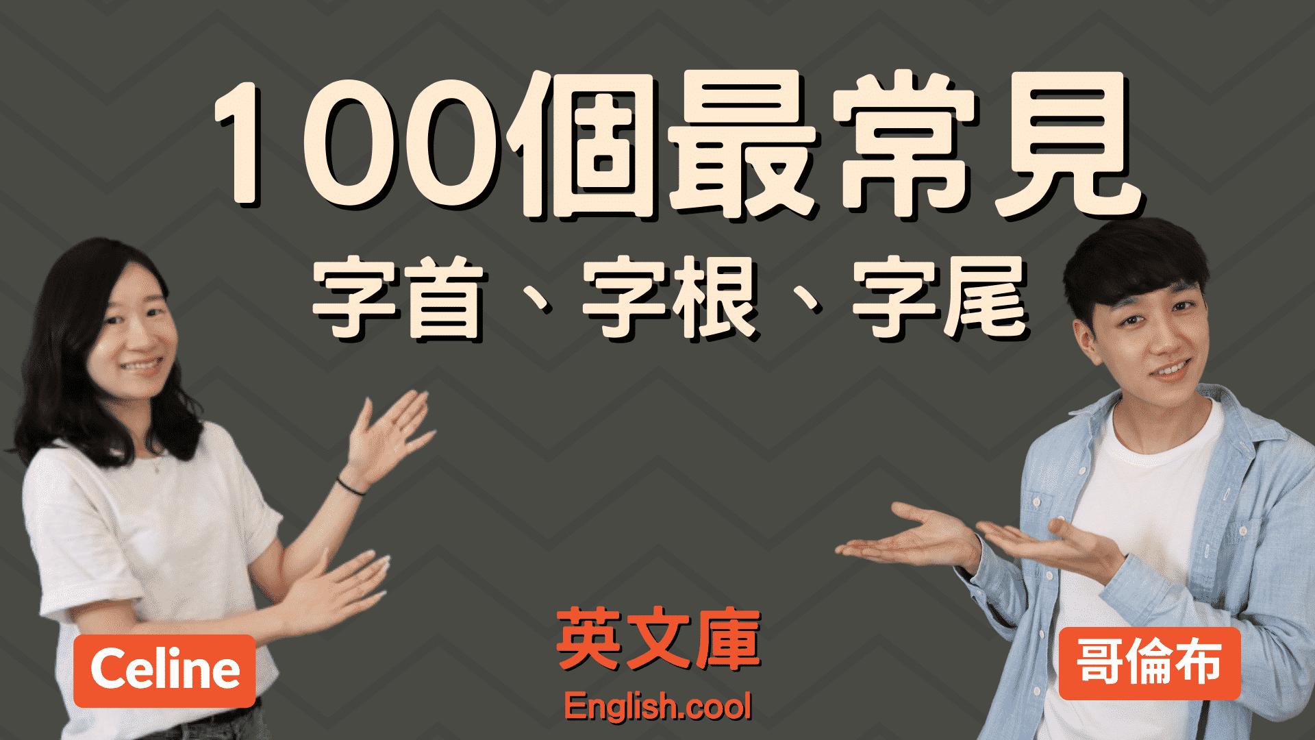 You are currently viewing 100個最常見字首字根字尾 – 能幫你快速背英文單字