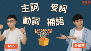 Read more about the article 【基礎文法】主詞、動詞、受詞、補語是什麼?