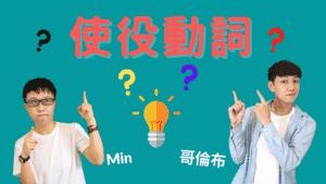 Read more about the article 「使役動詞」是什麼?有哪些?被動用法是?