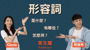 Read more about the article 英文的「形容詞」是什麼?有哪些?怎麼用?