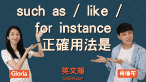 Read more about the article For instance、Such as、Like 正確用法是?來搞懂!