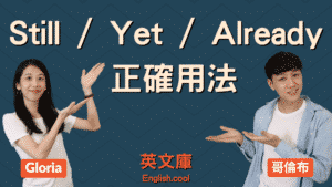 Read more about the article Still, Yet, Already 用法上差在哪?一次搞懂!(含例句)