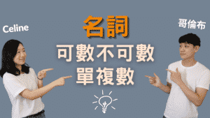 Read more about the article 「可數名詞、不可數名詞」是什麼?有什麼規則?