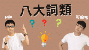 Read more about the article 八大詞類(Eight Parts of Speech)有哪些?來一次搞懂!
