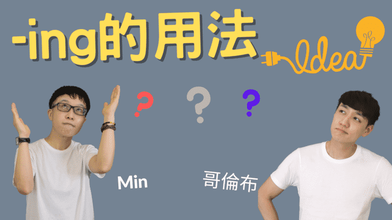 Read more about the article -ing 有哪幾種用法?快來一次搞懂 -ing!