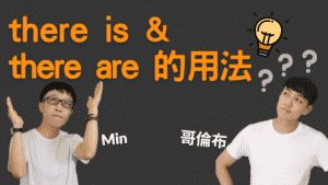 Read more about the article There is/are 意思與正確用法是?來一次搞懂!