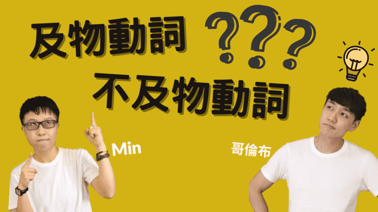 Read more about the article 「及物動詞」與「不及物動詞」是什麼?有哪些?