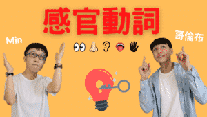 Read more about the article 來一次搞懂英文「感官動詞」(含例句)!
