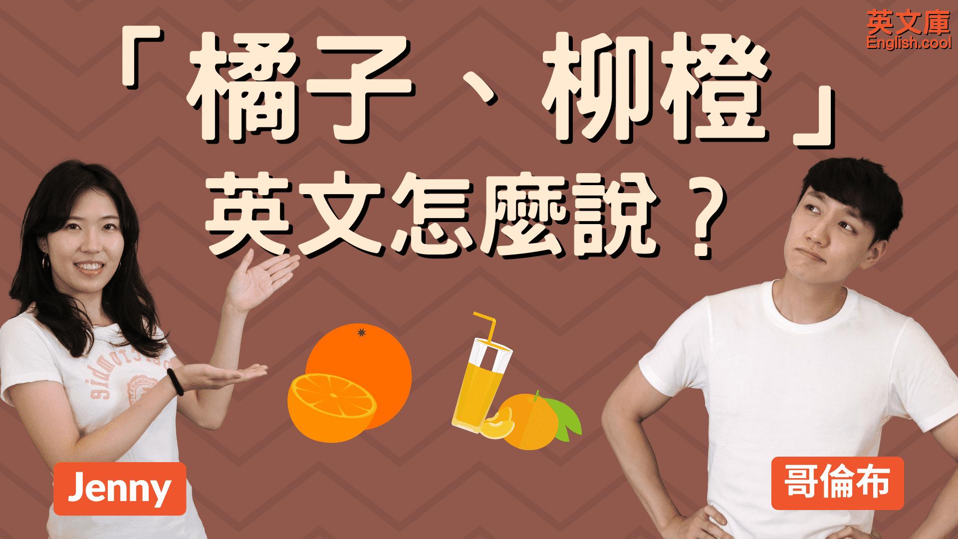 You are currently viewing 橘子、柳橙、柑橘… 等英文是? Orange? Tangerine?
