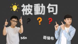 Read more about the article 「被動語態」是什麼?如何形成?時態變化?來搞懂!