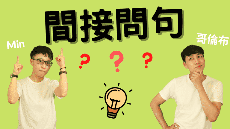 Read more about the article 英文的「間接問句」是什麼?如何形成?