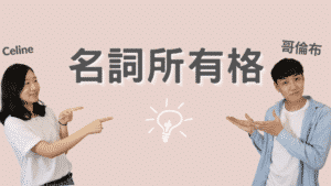Read more about the article 英文的「名詞所有格」規則大全!