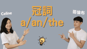Read more about the article 來一次搞懂「冠詞」(A, An, The)