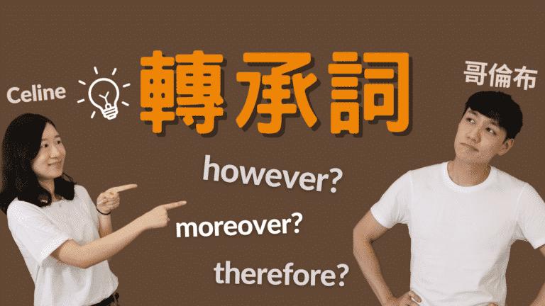 Read more about the article 「連接性副詞」是什麼?有哪些?(轉折語)