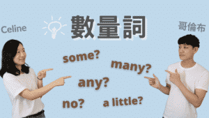 Read more about the article 來一次搞懂「數量詞」(Some, Any, Much 等)