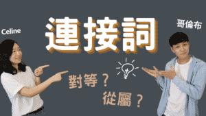 Read more about the article 來搞懂英文「連接詞、對等連接詞、從屬連接詞」