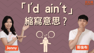 Read more about the article 【英文縮寫解析】I'd 、ain't 等的英文縮寫是什麼意思?