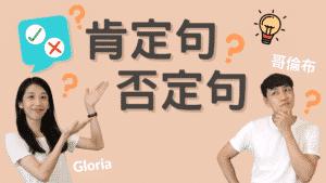 Read more about the article 英文「肯定句、否定句」是什麼? 怎麼形成?